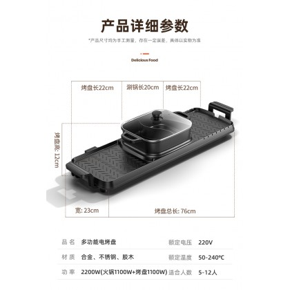 "Electric Multifunctional BBQ with ""Steam Boat"" Pot (F2-1)"